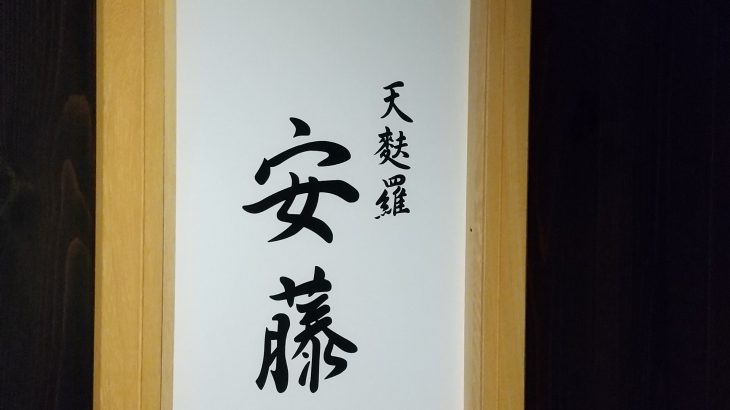☆祝御開店☆【天麩羅 安藤】2021年6月4日宗右衛門町にオープン!