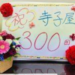 サンアクト社内研修【寺子屋】祝300回開催