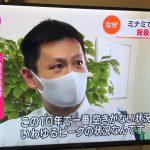 NHKから取材を受けました