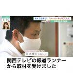 関西テレビから取材を受けました