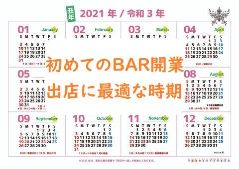 いつかミナミでBARを新規開業したい方へ【出店に適した時期】を解説