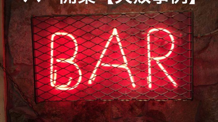 バー開業【失敗事例】1年後お店が続いている人と閉店している人の違いを解説