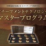アチーブメントマスタープログラム38日目