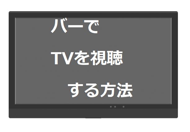 心斎橋でバー開業をされる方へ【レジャービルでテレビを視聴】するための3つの方法を解説