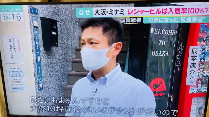 関西テレビ「報道ランナー」から心斎橋のテナント事情について取材を受けました