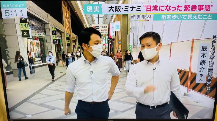 関西テレビ【報道ランナー】から心斎橋のテナント事情について取材を受けました